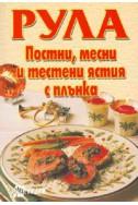 Рула: постни, месни и тестени ястия с плънка