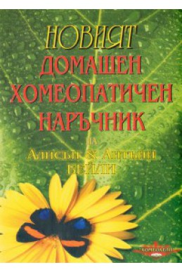 Новият домашен хомеопатичен наръчник на Алисън и Антъни Бейли