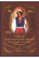 Разкази за българските светии и за светиите свързани с България ч.1