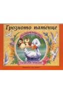 Грозното патенце / Панорамна приказка
