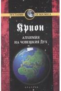 Крион Кн.3: Алхимия на човешкия дух