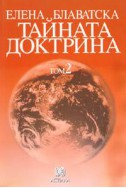 Тайната доктрина Т.2: Антропогенезис