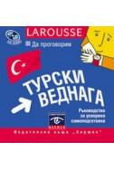 Да проговорим турски веднага CD