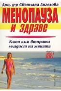 Менопауза и здраве. Ключ към втората младост на жената