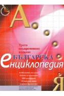 Българска енциклопедия А-Я / Трето осъвременено издание