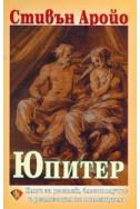 Юпитер. Ключ за растеж, благополучие и реализация на потенциала