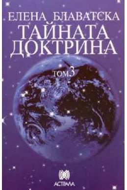 Тайната доктрина Т.3: Езотерика