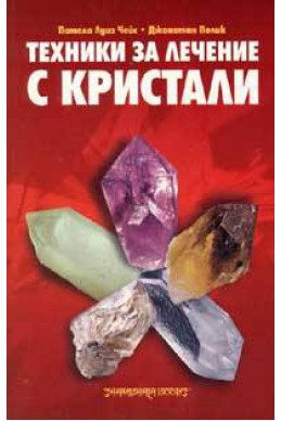 Техники за лечение с кристали