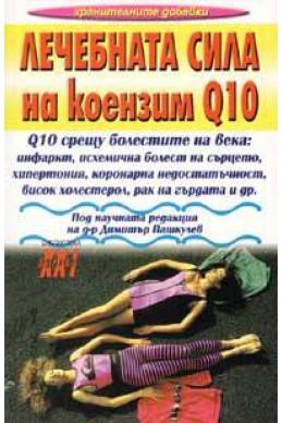 Лечебната сила на коензим Q10