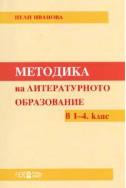 Методика на литературното образование в 1-4. клас