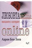 Любовта онлайн: емоциите в Интернет