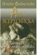 Ана Всерусийска: Животът на Ана Ахматова
