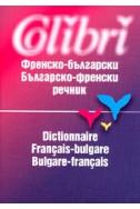 Френско-български/ българско-френски речник
