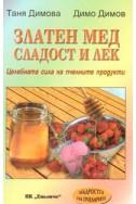 Златен мед - сладост и лек: Лечебната сила на пчелните продукти