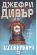 Часовникаря