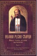 Велики руски старци. Живот, чудеса, духовни наставления Ч.1