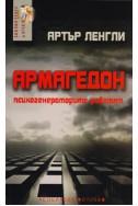 Армагедон: Психогенераторите работят