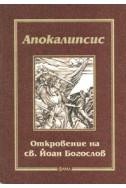 Апокалипсис: Откровение на св.Йоан Богослов - тв. к.