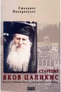 Старецът Яков Цаликис - Игумен на светата обител