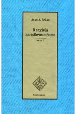 В служба на човечеството ч.2 - тв.к.