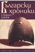 Български хроники