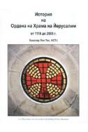 История на Ордена на Храма на Йерусалим