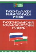 Руско-български/ Българско-руски речник