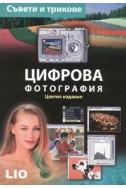 Цифрова фотография. Съвети и трикове/ Цветно издание