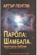 Парола: Шамбала - Окултната библия