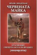 Червената майка: Красив щит, свещена жена на враните