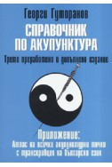 Справочник по акупунктура/ Четвърто преработено и допълнено издание