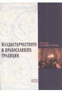Младостарчеството и православната традиция