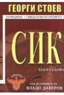 СИК Кн.1