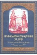 Православно вероучение за деца