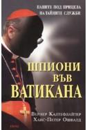 Шпиони във Ватикана: Папите под прицела на тайните служби