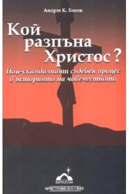 Кой разпъна Христос? Най-скандалният съдебен процес в историята на човечеството