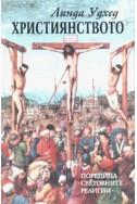 Християнството/ Поредица