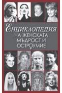 Енциклопедия на женската мъдрост и остроумие/ II издание