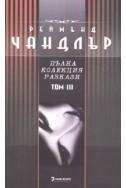 Реймънд Чандлър: Пълна колекция разкази Т.3