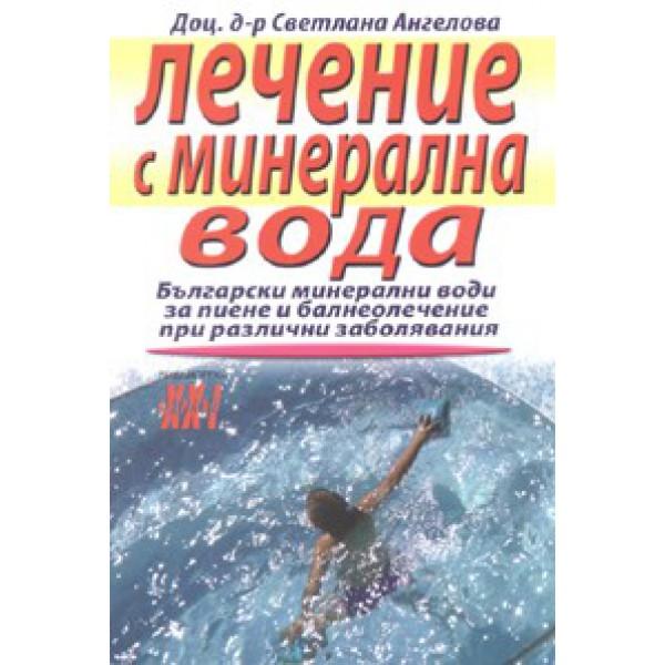 Коя минерална вода в България какво лекува?   Промо Почивки