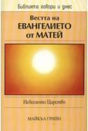 Вестта на Евангелието от Матей: Небесното царство