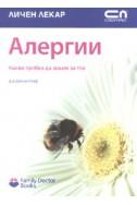 Алергии: Какво трябва да знаем за тях