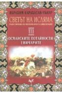 Светът на Исляма Т.3: Османските потайности: Еничарите