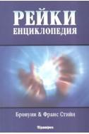 Рейки Енциклопедия
