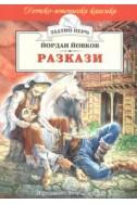Разкази. Йордан Йовков