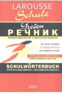 Немско-български; Българско-Немски Учебен речник/ Larousse