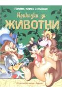 Приказки за животни/ Голяма книга с пъзели