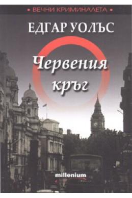 Червения кръг