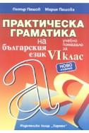 Практическа граматика на българския език. Учебно помагало за VI клас/ Ново издание