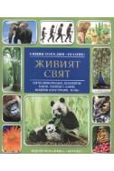Живият свят/ Енциклопедия Знание